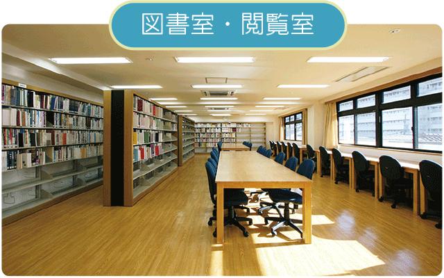 図書室・閲覧室