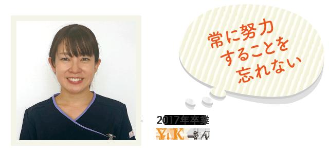 Y.Kさん