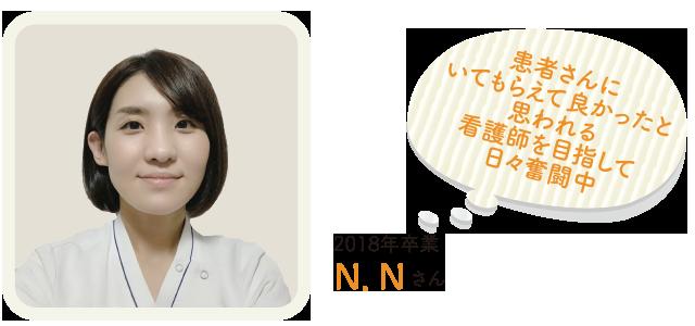 N.Nさん