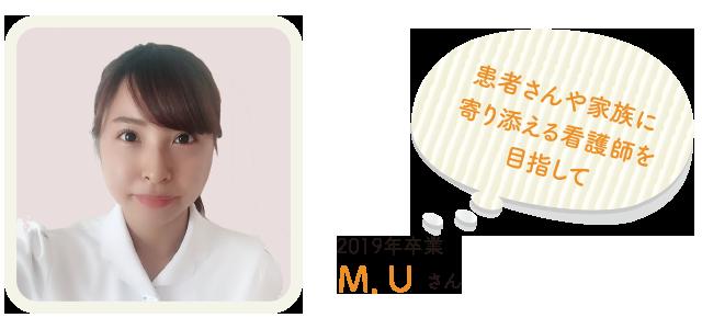 M.Uさん